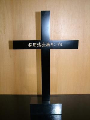 漆塗り祭壇 十字架 文字彫りサービス